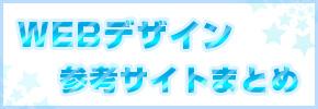 WEBデザイン参考サイトまとめ