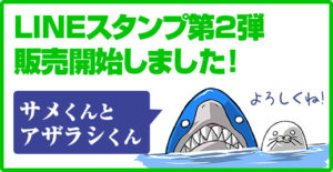 line_hansoku2
